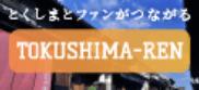 TOKUSHIMA REN